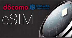 China Mobile and NTT DOCOMO develop world's first multi-vendor eSIM for IoT